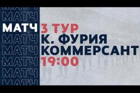 «Рекорд» Чемпионат по футзалу 2020 | 3 тур (21.11.20) | Красная Фурия - Коммерсант