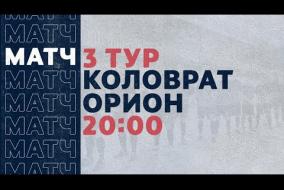 «Рекорд» Чемпионат по футзалу 2020 | 3 тур (21.11.20) | Коловрат - Орион