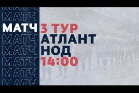 «Рекорд» Чемпионат по футзалу 2020   3 тур (21.11.20)   Атлант - НОД