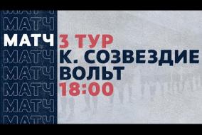 «Рекорд» Чемпионат по футзалу 2020 | 3 тур (22.11.20) | Концерн Созвездие - Вольт