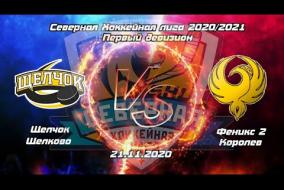 Щелчок-Феник-2 21.11.20 Первый дивизион