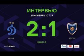 «Динамо» - «Строгино». Интервью| 10 тур | ЮФЛ-2 2020/21