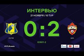 «Ростов» - ЦСКА. Интервью | 10 тур | ЮФЛ-2 2020/21