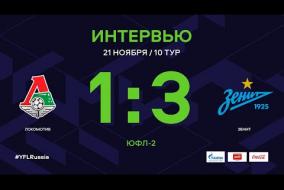 «Локомотив» - «Зенит». Интервью| 10 тур | ЮФЛ-2 2020/21