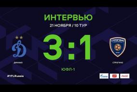 «Динамо» - «Строгино». Интервью| 10 тур | ЮФЛ-1 2020/21
