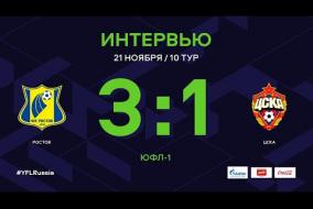 «Ростов» - ЦСКА. Интервью | 10 тур | ЮФЛ-1 2020/21