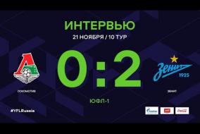 «Локомотив» - «Зенит». Интервью| 10 тур | ЮФЛ-1 2020/21