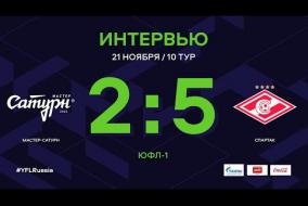 «Мастер-Сатурн» - «Спартак». Интервью| 10 тур | ЮФЛ-1 2020/21