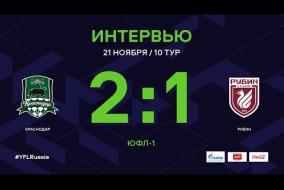 «Краснодар» - «Рубин». Интервью | 10 тур | ЮФЛ-1 2020/21