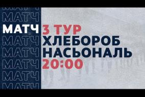 «Рекорд» Чемпионат по футзалу 2020   3 тур (22.11.20)   Хлебороб - Насьональ