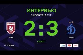 «Рубин» - «Динамо». Интервью | 9 тур | ЮФЛ-1 2020/21