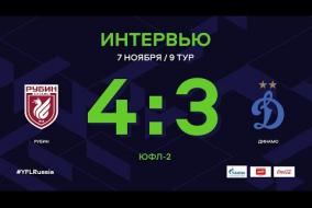 «Рубин» - «Динамо». Интервью | 9 тур | ЮФЛ-2 2020/21