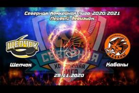 Щелчок-Кабаны 28.11.20 Первый дивизион