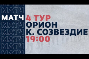 «Рекорд» Чемпионат по футзалу 2020 | 4 тур (28.11.20) | Орион - Концерн Созвездие