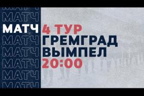 «Рекорд» Чемпионат по футзалу 2020 | 4 тур (28.11.20) | ГремГрад - Вымпел-КПРФ