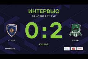 «Строгино» - «Краснодар». Интервью | 11 тур | ЮФЛ-2 2020/21