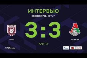 «Рубин» - «Локомотив». Интервью | 11 тур | ЮФЛ-2 2020/21