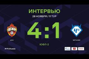 «ЦСКА» - «Чертаново». Интервью | 11 тур | ЮФЛ-2 2020/21
