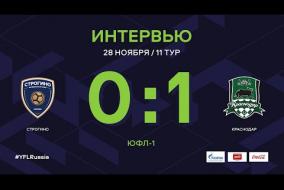 «Строгино» - «Краснодар». Интервью | 11 тур | ЮФЛ-1 2020/21