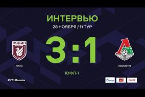 «Рубин» - «Локомотив». Интервью | 11 тур | ЮФЛ-1 2020/21