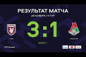 «Рубин» - «Локомотив». Обзор матча| 11 тур | ЮФЛ-1 2020/21
