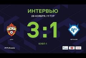 «ЦСКА» - «Чертаново». Интервью | 11 тур | ЮФЛ-1 2020/21