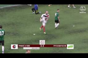 Тревис и ВВК – Грузовичкоф - 4-5
