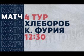 «Рекорд» Чемпионат по футзалу 2020   4 тур (28.11.20)   Хлебороб - Красная Фурия