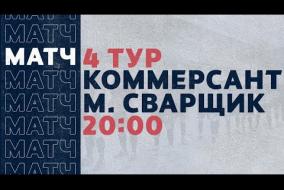 «Рекорд» Чемпионат по футзалу 2020 | 4 тур (29.11.20) | Коммерсант - Мастер Сварщик