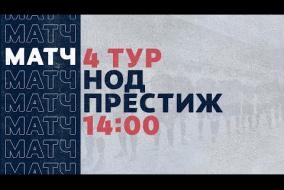 «Рекорд» Чемпионат по футзалу 2020 | 4 тур (28.11.20) | НОД - Престиж