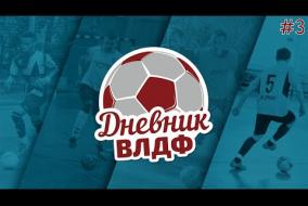 Дневник ВЛДФ №3 от 02.12.2020 (Зимний чемпионат)