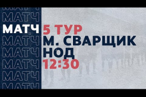 «Рекорд» Чемпионат по футзалу 2020   5 тур (05.12.20)   Мастер Сварщик - НОД