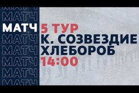 «Рекорд» Чемпионат по футзалу 2020 | 5 тур (05.12.20) | Концерн Созвездие - Хлебороб