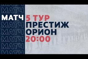 «Рекорд» Чемпионат по футзалу 2020 | 5 тур (05.12.20) | Престиж - Орион