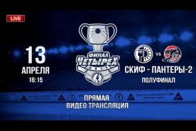 2019-04-13 ЛЖХ F4 2019. Полуфинал 1. СКИФ vs Пантеры-2