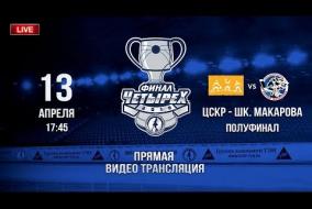 2019-04-13 ЛЖХ F4 2019. Полуфинал 2. ЦСКР vs Школа Макарова