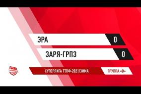 12.12.2020.ЭРА-Заря-ГРПЗ-0:0