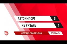 12.12.2020.Автоимпорт-КБ Рязань-0:1
