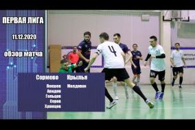 Первая лига 2020/21. Сормово - Крылья 5:1