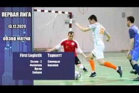 Первая лига 2020/21. First Logistik - Таркетт 6:2