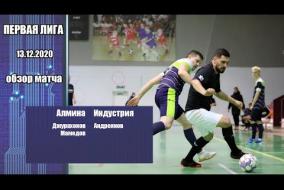 Первая лига 2020/21. Алмина - МФК
