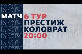 «Рекорд» Чемпионат по футзалу | 6 тур (12.12.20) | Престиж - Коловрат