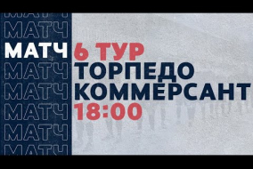 «Рекорд» Чемпионат по футзалу | 6 тур (13.12.20) | Торпедо - Коммерсант