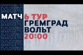 «Рекорд» Чемпионат по футзалу | 6 тур (13.12.20) | ГремГрад - Вольт