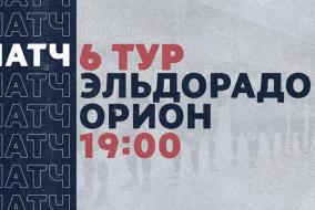 «Рекорд» Чемпионат по футзалу | 6 тур (13.12.20) | Эльдорадо - Орион