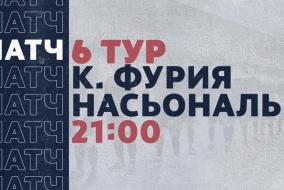 «Рекорд» Чемпионат по футзалу   6 тур (13.12.20)   Красная Фурия - Насьональ