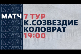 «Рекорд» Чемпионат по футзалу   7 тур (19.12.20)   Концерн Созвездие - Коловрат