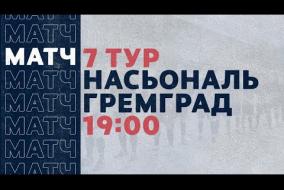 «Рекорд» Чемпионат по футзалу | 7 тур (20.12.20) | Насьональ - ГремГрад