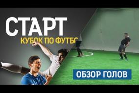 Кубок Старт. 2 тур. Обзор голов