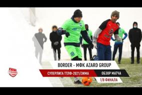 ТТЛФ. 20.12.2020. Border - МФК Azard Group. Обзор матча